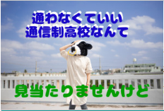 通わなくても卒業できる通信制高校は日本にはありません。海外の通信制高校は日本と制度が違うので、通わなくても卒業できることがあります。しかも日本語で学習できるのが良い点です。