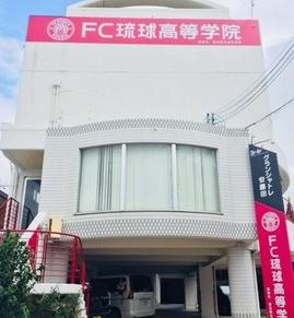 通信制高校鹿島朝日高等学校FC琉球高等学院