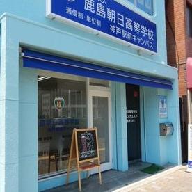 正化学園高等部神戸駅前校は通信制高校サポート校。