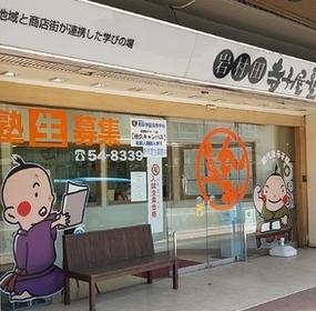 寺子屋高等学院佐久岩村田キャンパス