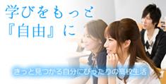 KG高等学院秋田キャンパスは通信制高校サポート校。
