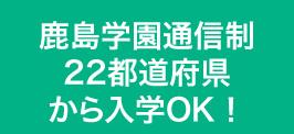 通信制高校で学びたいという生徒の要望でできた通信制高校、鹿島学園高等学校通信制。