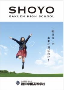 通信制高校翔洋学園高等学校パンフレット