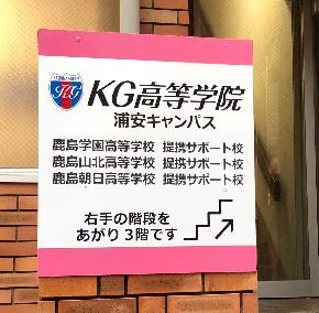 KG高等学院浦安キャンパスは通信制高校鹿島学園高等学校の浦安キャンパス