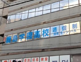鹿島学園高等学校通信制湘南キャンパス