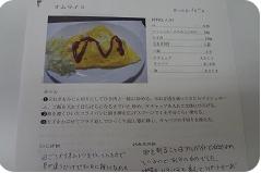 家庭科の課題として料理を作るのも成果物。
