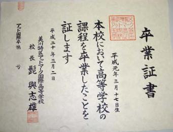 通信制高校アットマーク国際高等学校の卒業証書