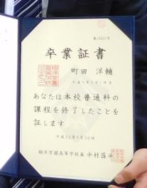 通信制高校翔洋学園高等学校卒業証書