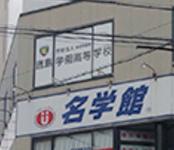 犬山KG学院は通信制高校サポート校。