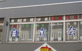 KG高等学院千葉キャンパスは自立会がサポートする通信制高校サポート校