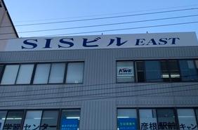 学習センター彦根駅前キャンパスは通信制高校サポート校。