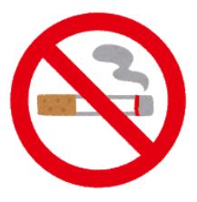 喫煙はダメ。