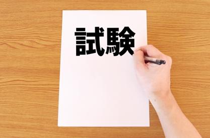 通信制高校の入学試験
